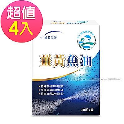 統欣生技 薑黃魚油 4盒組(30粒/盒)
