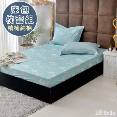 義大利La Belle 綠茵沁香 加大純棉床包枕套組