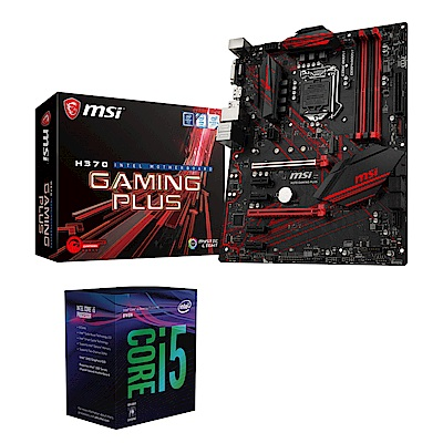 微星主機版 H370 GAMING PLUS + Intel i5-8500組合包