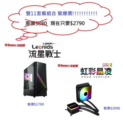 安耐美 流星戰士  LN30機殼 + 虹彩晶凌 ELC-LMT120-ARGB 水冷散熱