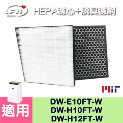 LFH HEPA濾心+脫臭濾網 適用:夏普 DW-E10FT-W/H10FT-W/H12FT-W