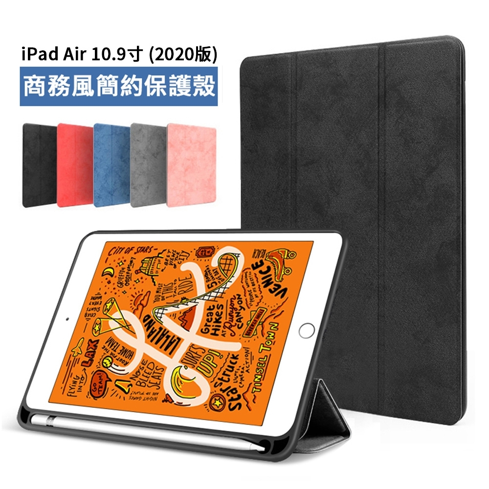 ANTIAN iPad Air 4 10.9吋 2020版 英倫復古 平板皮套 防摔全包保護套 內置筆槽保護殼