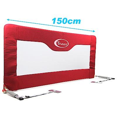 YIP Baby 兒童用床邊護欄(150x70cm)-紅
