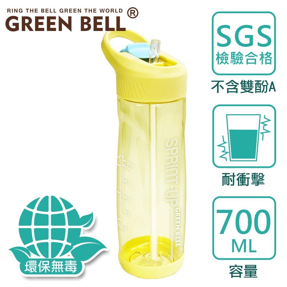 GREEN BELL綠貝 極速運動水壺700ml-輕盈黃