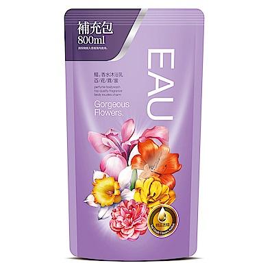 EAU耀.香水沐浴乳補充包系列- 800ml