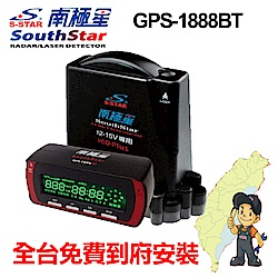 南極星 星鑽 GPS-1888BT 雲端衛星分離式測速器【到府安裝】