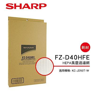 SHARP 夏普 KC-JD50T-W專用HEPA濾網 FZ-D40HFE