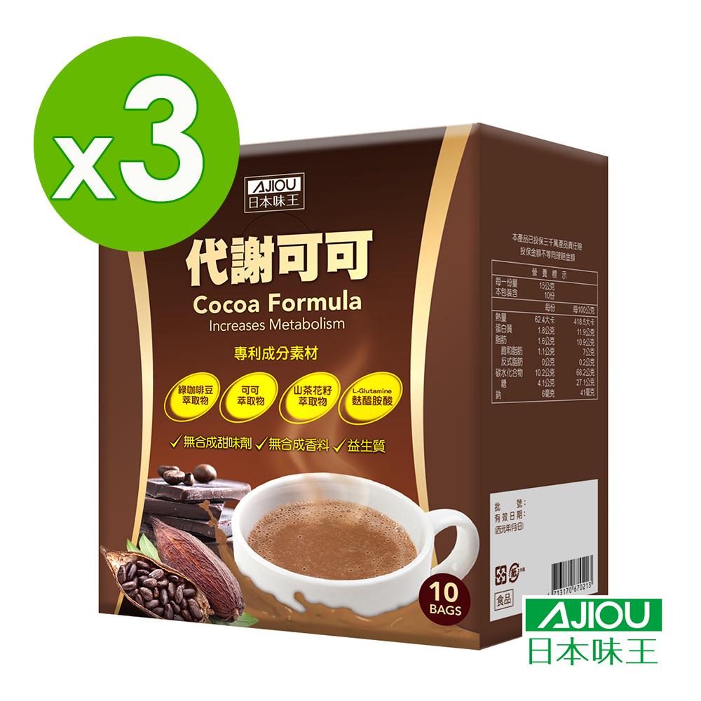 日本味王 代謝可可(10包/盒) x3盒 (專利綠咖啡獲多國代謝專利)