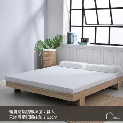 HOME SWEET HOME 吾居吾宿 親膚防螨防黴抗菌記憶床墊-標準雙人