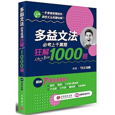 多益文法必考真題狂解 1000 題