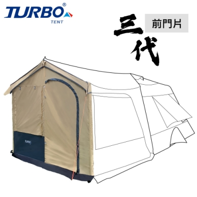 【Turbo Tent】Lite300 前門片 第3代 乾隆黃&莫蘭迪灰(配件二 遮光版)