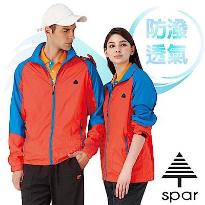 SPAR 中性款 雙層網裡防潑水防風外套_螢光桔色