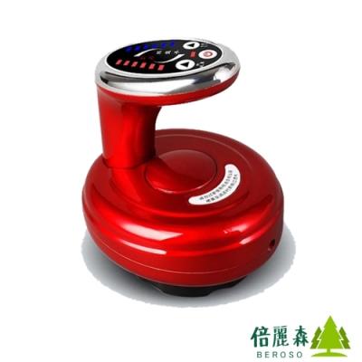 【倍麗森Beroso】升級款引力刮痧美體機(BE-A00009-R1)-珊瑚紅