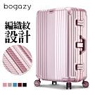 Bogazy 古典風華 26吋編織紋浪型凹槽設計鋁框行李箱(玫瑰金)