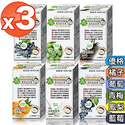 【MIHONG】高效益生菌-綜合口味x3盒(30包/盒)