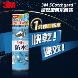 3M 新一代Scotchgard速效型防水噴霧170ml (3入組) SG-S170