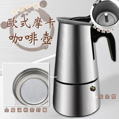 蒸餾加壓歐式摩卡咖啡壺