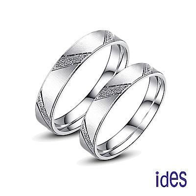 ides愛蒂思 都會系列戒指對戒/愛的誓言