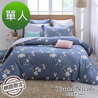 Tonia Nicole東妮寢飾 煥然秋漾100%精梳棉兩用被床包組(單人)