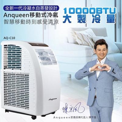 ANQUEEN  AQ-C10移動式空調冷氣