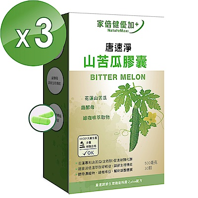 NatureMaxi家倍健優加 唐速淨花蓮2號山苦瓜膠囊(30顆/盒x3盒)
