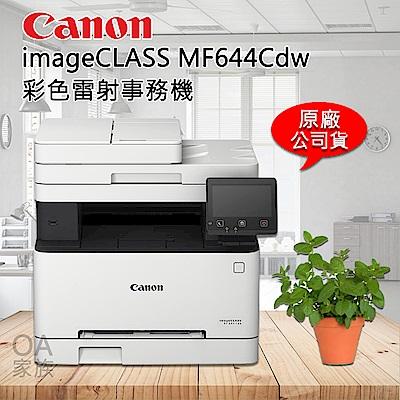 佳能牌Canon imageClass MF644cdw彩色小型影印機/事務機(公司貨)