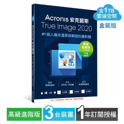 安克諾斯Acronis True Image 2020高級進階版1年授權-1TB-3台裝置