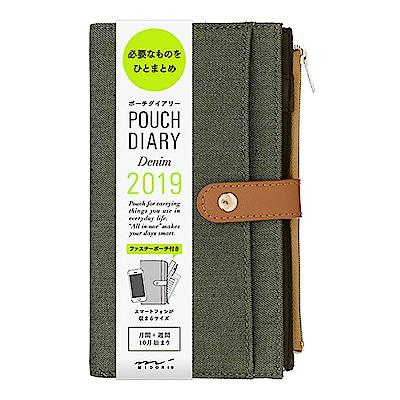 MIDORI Pouch Diary 2019手帳收納包-丹寧綠