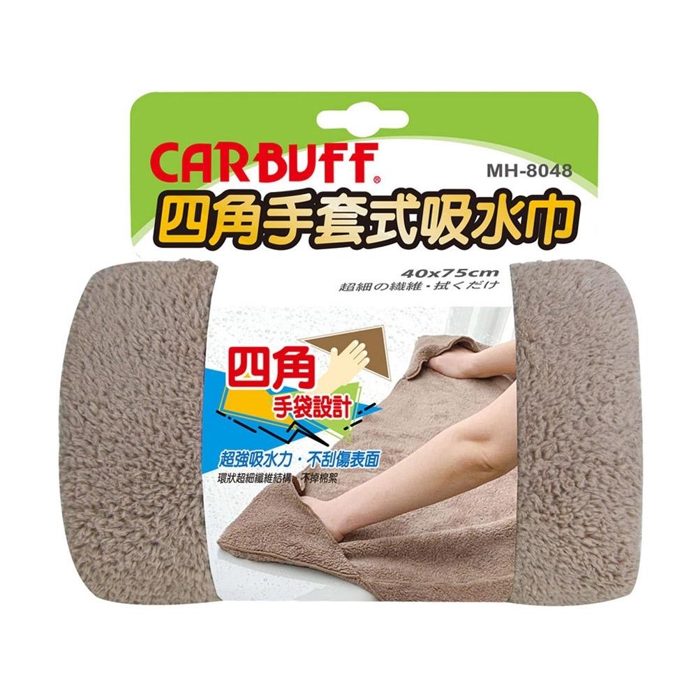 CARBUFF 車痴四角手套式吸水巾 (40x75cm 2入) MH-8048
