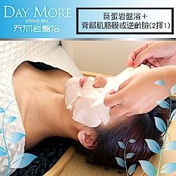 天沐岩盤浴 巨蛋岩盤浴60分+背部肌筋膜30分或逆齡臉護理60分