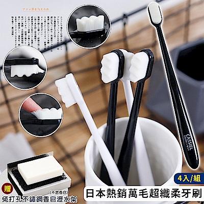 EZlife日本熱銷萬毛超纖柔牙刷4入組(贈高質感香皂瀝水架)