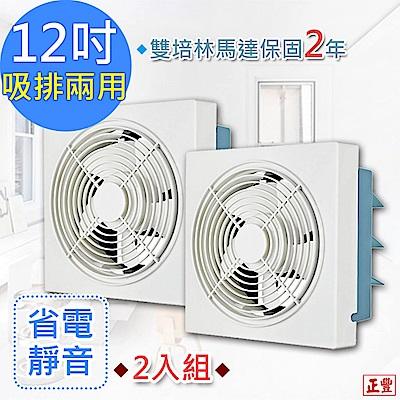 (2入組)正豐 12吋百葉吸排扇/通風扇/排風扇/窗扇 (GF-12A)風強且安靜