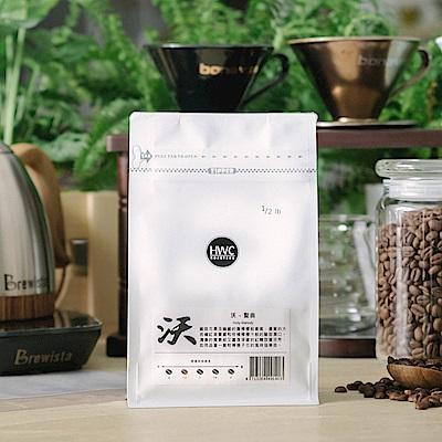 【黑沃咖啡】沃-聖曲咖啡豆 225g/包(100%阿拉比卡新鮮研磨)