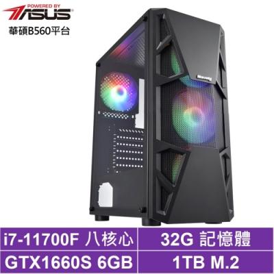 華碩B560平台[魔導神衛]i7八核GTX1660S獨顯電玩機