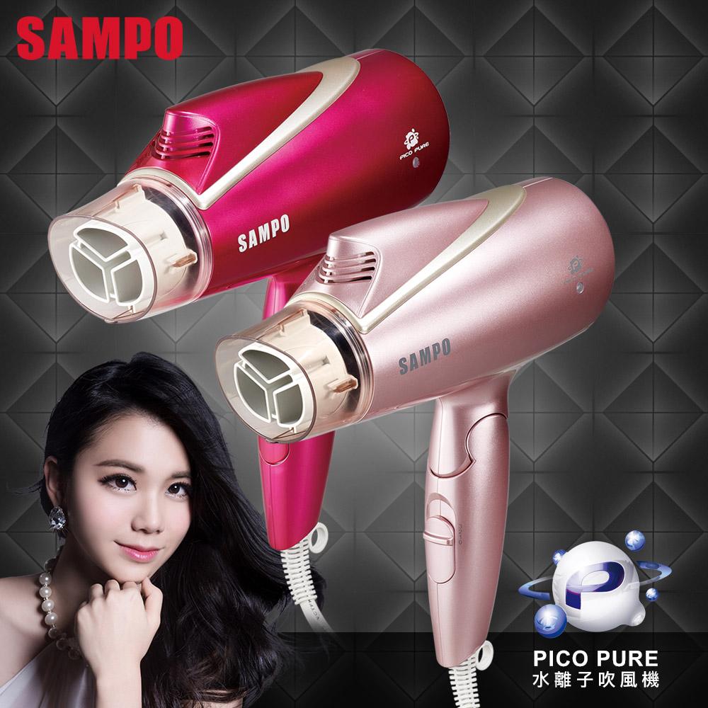 SAMPO聲寶 PICO PURE水離子吹風機ED-BC12TP