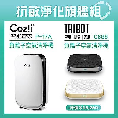 Coz!i+TAIBOT 空氣清淨機抗敏淨化旗艦組(P-17A+C688)