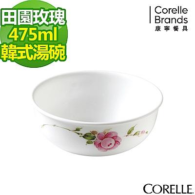 CORELLE康寧 田園玫瑰473ml韓式湯碗