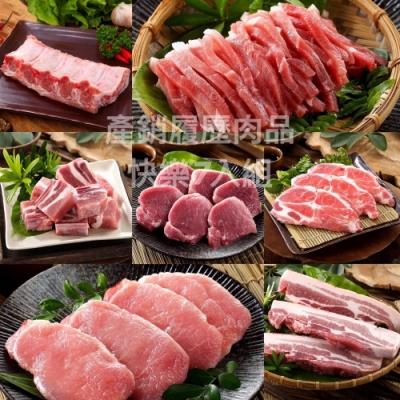 產銷履歷肉品 鮮食煮藝 有心肉舖快樂7入組