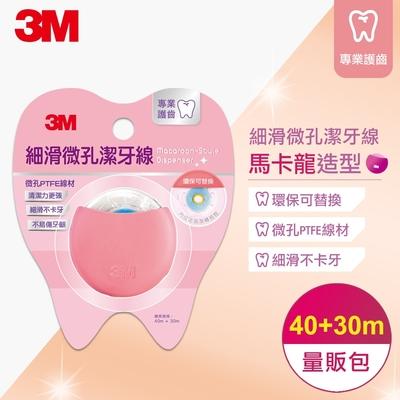 3M 細滑微孔潔牙線-馬卡龍造型量販包-粉(40m+30m)