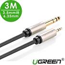 綠聯 3.5mm轉6.35mm發燒級音源線 3M