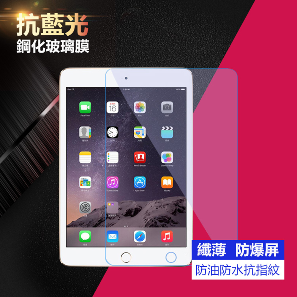 iPad Pro 11吋 2018新款 平板鋼化膜 滿版/9H 玻璃貼/保護貼