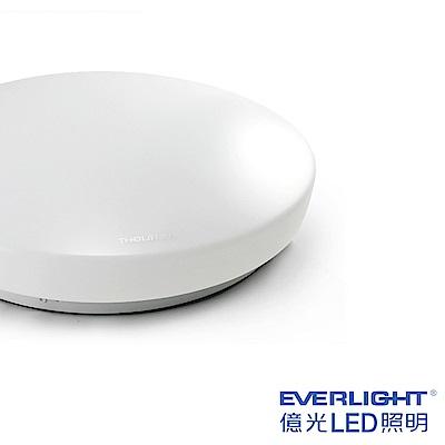 Everlight億光 20W LED 晨光簡約吸頂燈_白光/黃光