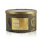 榛紀 純雞肉酥(130g/罐)