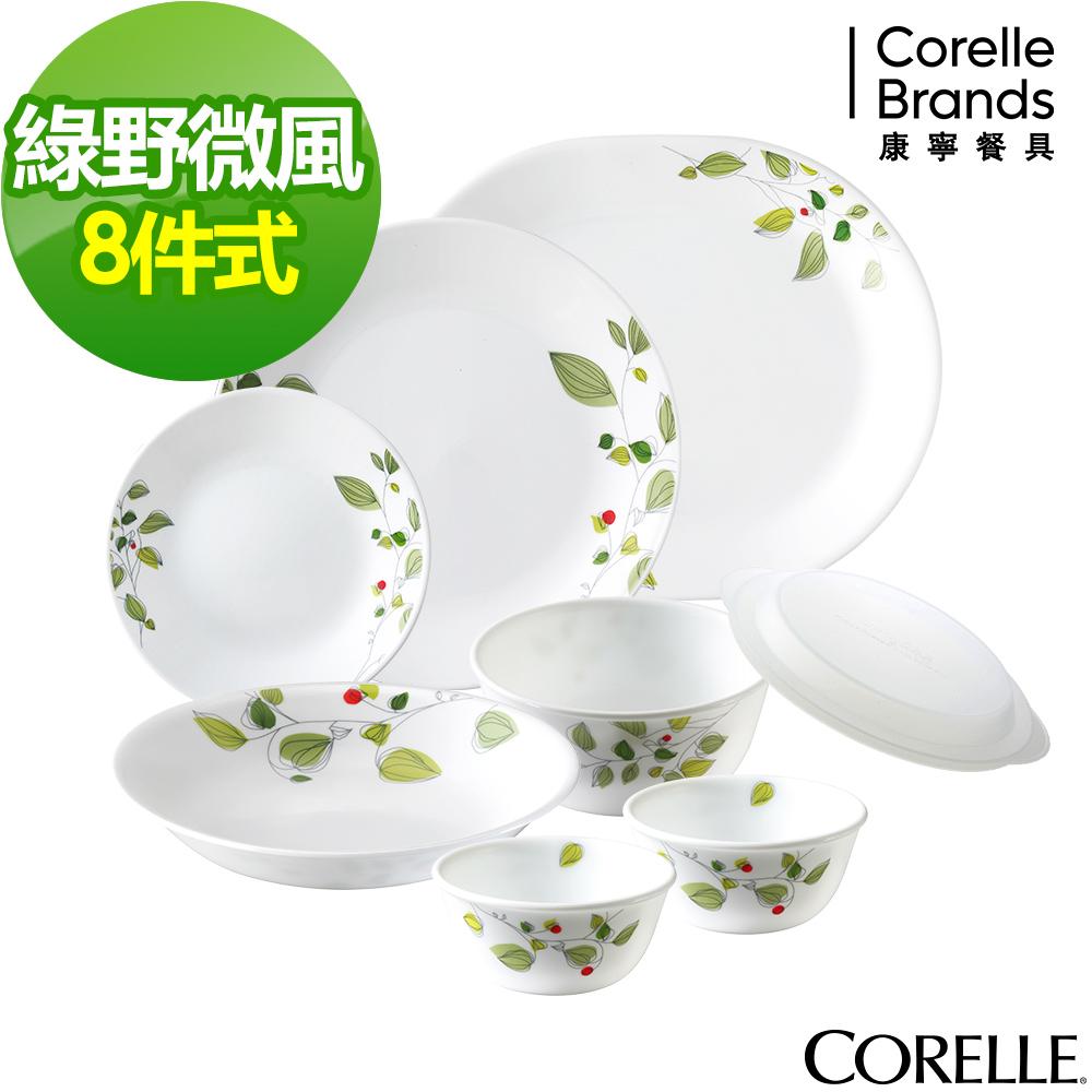 (送3入保鮮盒)CORELLE康寧 綠野微風8件式餐盤組(801)