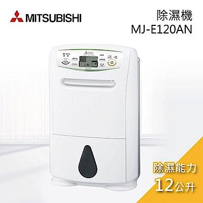 Mitsubishi三菱 12L 1級旗艦機能精巧機身清淨除濕機 MJ-E120AN 日本製