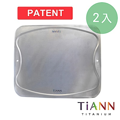 TiANN 純鈦餐具 萬用鈦砧板/砧盤 2片
