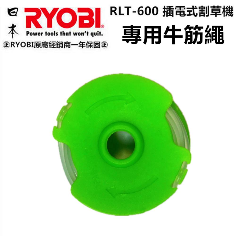 日本 RYOBI 良明 RLT-600 電動割草機 專用牛筋盤 牛筋繩