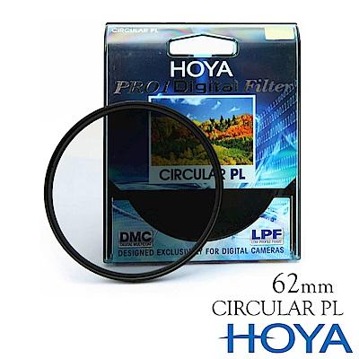 HOYA PRO 1D CPL WIDE 薄框環型偏光鏡 62mm