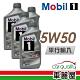 【MOBIL】5W50 SN 1L _四入組_機油保養套餐 product thumbnail 1
