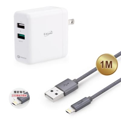 E-books高效QC3.0雙孔充電器+智慧雙系統QC 3.0快充傳輸線(B40+X64)